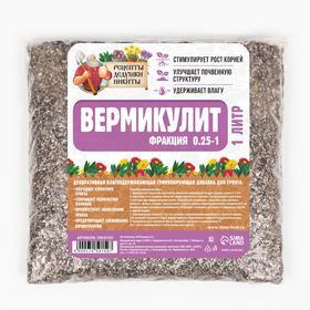 Агровермикулит 'Рецепты Дедушки Никиты' фр 0,25-1, песок, 1л Ош