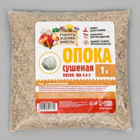 Опока 'Рецепты Дедушки Никиты' сушеная, песок, фр 0,6-2, 1 л Ош