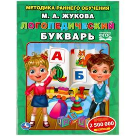 Логопедический букварь «Методика раннего обучения», М. Жукова