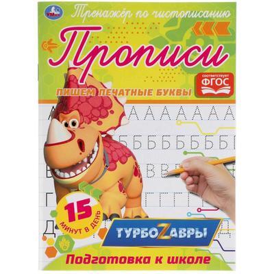 Тренажер по чистописанию «Пишем печатные буквы» Турбозавры - Фото 1
