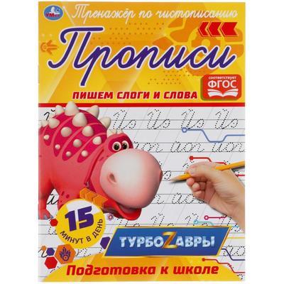 Тренажер по чистописанию «Пишем слоги и слова» Турбозавры - Фото 1