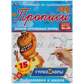 Тренажер по чистописанию «Пишем курсивные буквы» Турбозавры