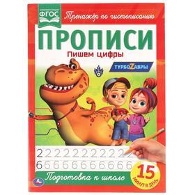 Прописи А4 «Пишем цифры Турбозавры»