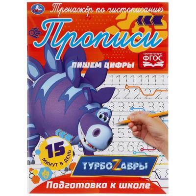 Тренажер по чистописанию «Пишем Цифры» Турбозавры - Фото 1