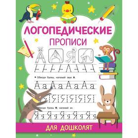 Логопедические прописи. Дмитриева В. Г.
