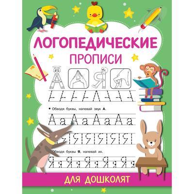 Логопедические прописи. Дмитриева В. Г. - Фото 1