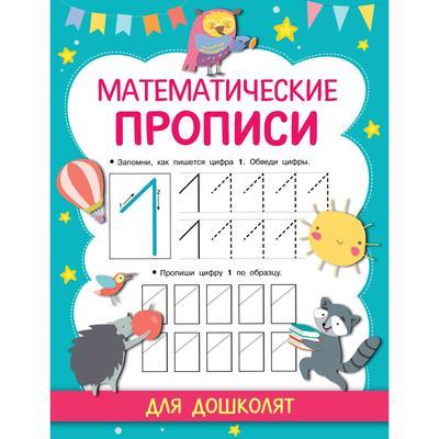 Математические прописи. Дмитриева В. Г. - Фото 1