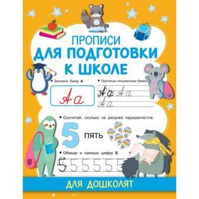 Прописи для подготовки к школе. Дмитриева В. Г.