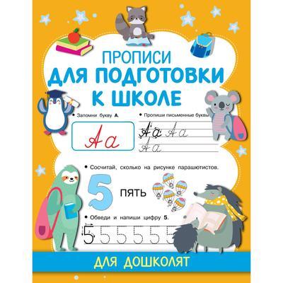 Прописи для подготовки к школе. Дмитриева В. Г. - Фото 1