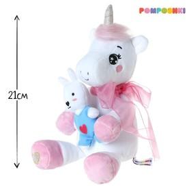 Мягкая игрушка «Единорожка с зайкой», 21 см