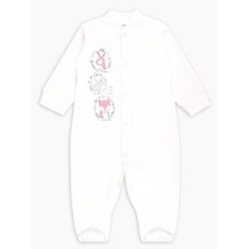 Комбинезон для новорожденных, рост 68 см, цвет молочный
