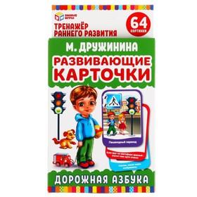 Развивающие карточки «Дорожная азбука» М. Дружинина, 32 карточки