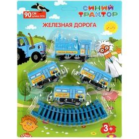 Железная дорога «Синий Трактор», 90 см