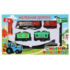 Железная дорога «Синий Трактор»