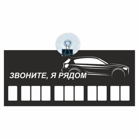 Табличка на присоске с номером телефона 'Звоните, я рядом!', 21 х 9 см Ош