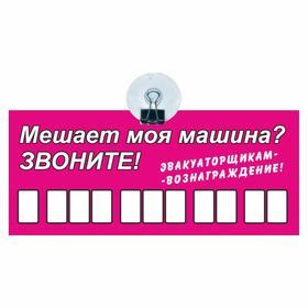 Табличка на присоске с номером телефона 'Эвакуаторщикам-вознаграждение', 21 х 9 см Ош
