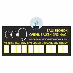 Табличка на присоске с номером телефона 'Ваш звонок очень важен для нас!', 21 х 9 см Ош