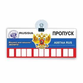 Табличка на присоске с номером телефона 'Пропуск', 21 х 9 см Ош