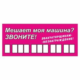 Табличка с номером телефона 'Эвакуаторщикам-вознаграждение', 21 х 9 см Ош
