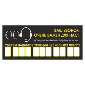 Табличка с номером телефона 'Ваш звонок очень важен для нас!', 21 х 9 см Ош