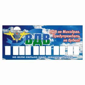 Табличка с номером телефона 'ВДВ', 21 х 9 см Ош