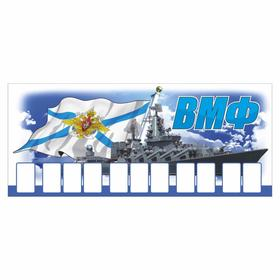 Табличка с номером телефона 'ВМФ', 21 х 9 см Ош