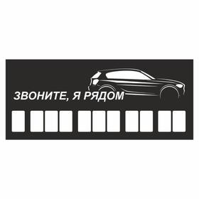 Табличка с номером телефона 'Звоните, я рядом!', 21 х 9 см Ош