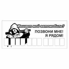 Табличка с номером телефона 'Мешает мой автомобиль?', 21 х 9 см Ош