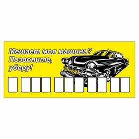 Табличка с номером телефона 'Мешает моя машина? Позвоните, уберу', 21 х 9 см Ош