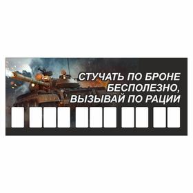 Табличка с номером телефона 'Стучать по броне бесполезно', 21 х 9 см Ош