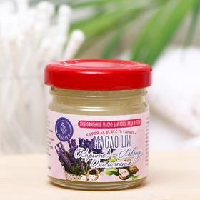 Масло ши гидрофильное «Таволга. Свежесть карите» для лица и тела, омоложение, 40 мл