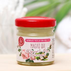 Масло ши гидрофильное «Таволга. Свежесть карите» для лица и тела, лифтинг, с маслом розы, 40 мл