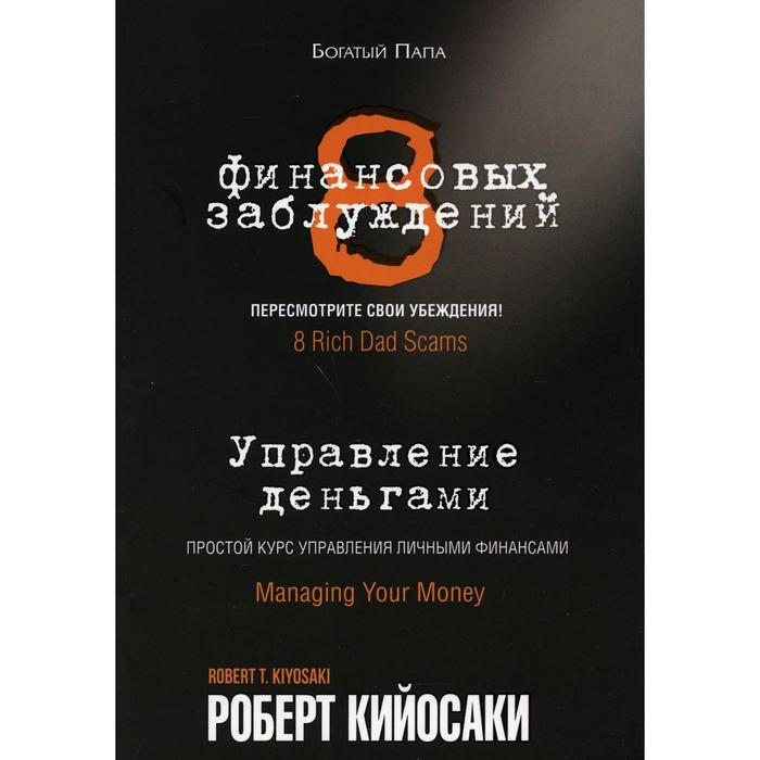 8 финансовых заблуждений. Управление деньгами. Кийосаки Р.