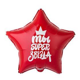 """Шар фольгированный 18"""" Ты SUPER звезда"""