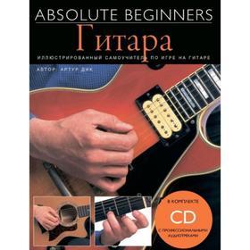 Самоучитель MusicSales Absolute Beginners: Гитара - самоучитель на русском языке + CD