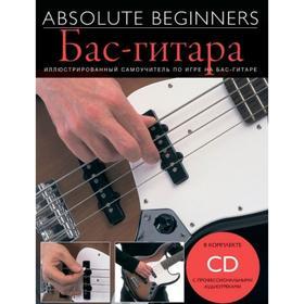 Самоучитель MusicSales Absolute Beginners: Бас - Гитара - самоучитель на русском языке + CD   663391
