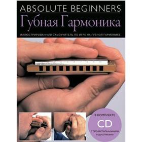 Самоучитель MusicSales Absolute Beginners: Губная Гармоника - самоучитель на русском языке + CD   66