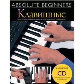 Самоучитель MusicSales Absolute Beginners: Клавишные - самоучитель на русском языке + CD