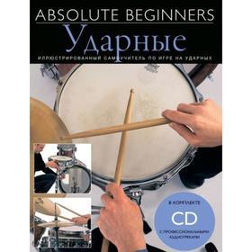 Самоучитель MusicSales Absolute Beginners: Ударные - самоучитель на русском языке + CD