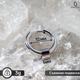 Пирсинг в ухо 'Кольцо' овал, d=1,3см, цвет серебро Ош
