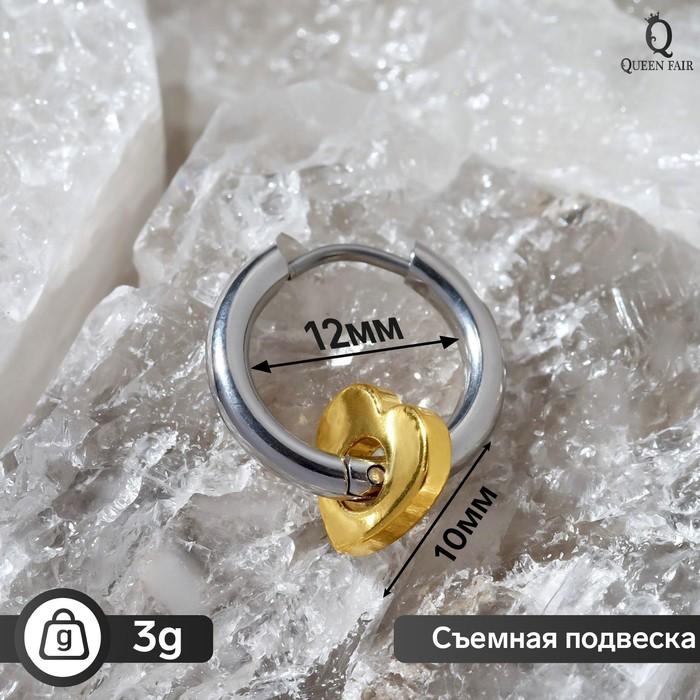 """Пирсинг в ухо """"Кольцо"""" сердце, d=1,7см, цвет золотисто-серебряный"""