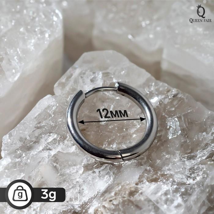 """Пирсинг в ухо """"Кольцо"""" классик,d=1,5см, цвет серебро"""