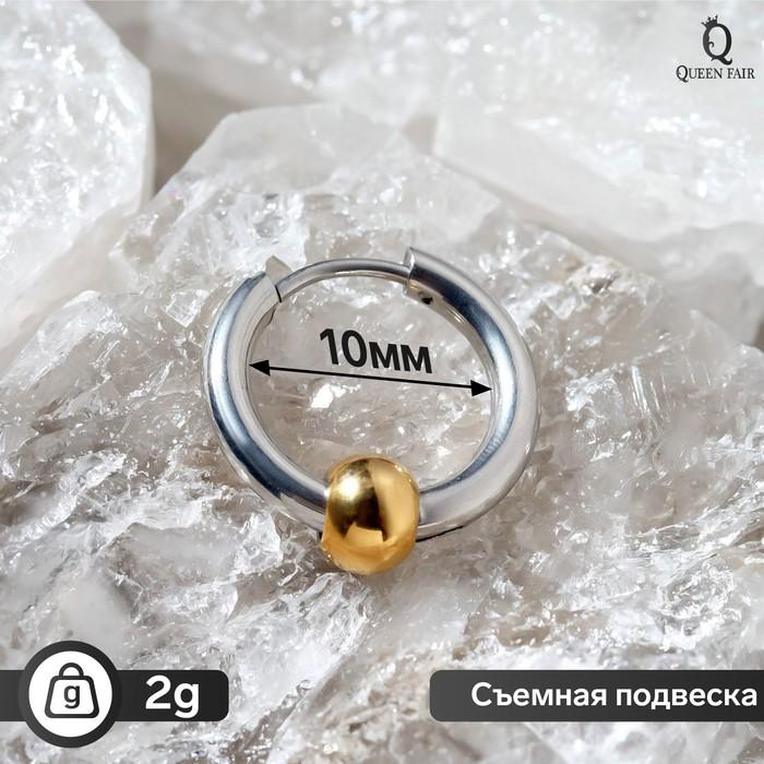 """Пирсинг в ухо """"Кольцо"""" сфера, d=1,2см, цвет золотисто-серебряный"""