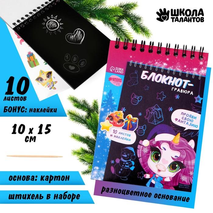 """Блокнот-гравюра """"Новогодняя сказка"""", 10 листов, лист наклеек, штихель"""