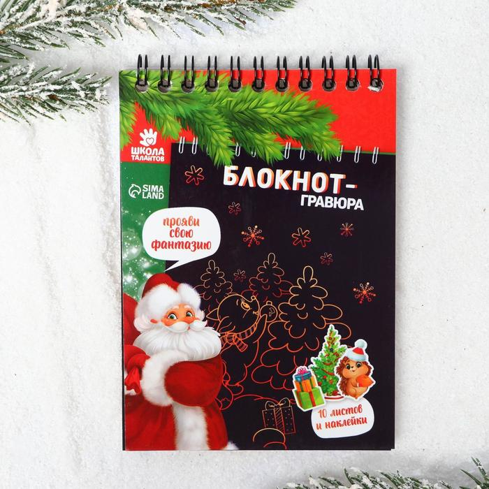 """Блокнот-гравюра """"С Новым годом!"""", 10 листов, лист наклеек, штихель"""