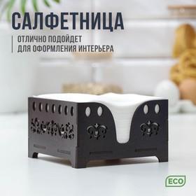 Салфетница деревянная «Мокко», 12,3×12,3 см, с салфетками, цвет шоколадный