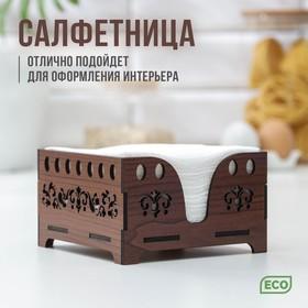 Салфетница деревянная «Орех», 12,5×12,5 см, с салфетками, цвет коричневый