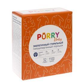 Гипоаллергенный стиральный порошок концентрат Purry Baby 1,1 кг