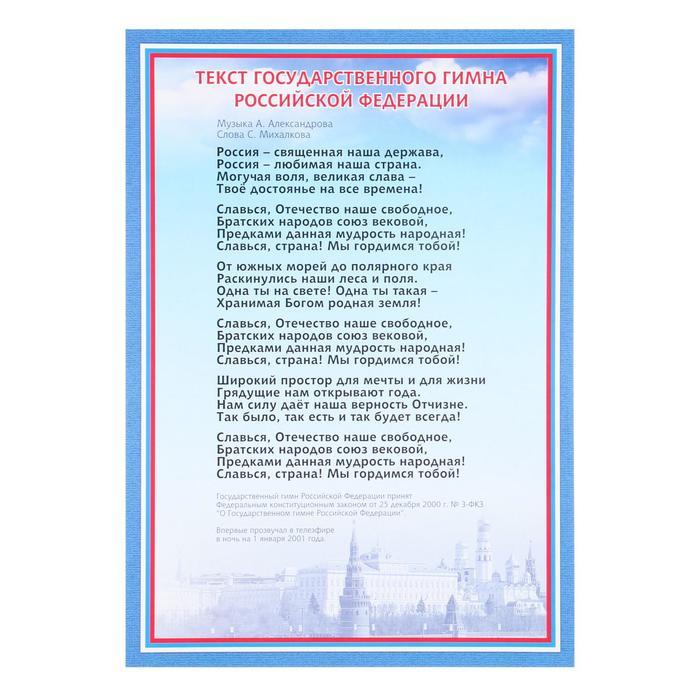 Плакат Гимн РФ А4