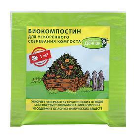 Биоактиватор для  ускоренного созревания компоста 'Счастливый дачник ', таблетка, 5 г Ош